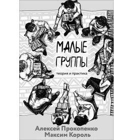 Levit Books Малые группы (Small Groups)