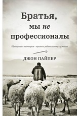 Levit Books Братья, мы не профессионалы (Brothers, We are not Professionals)