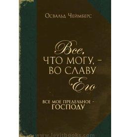 Levit Books Все что могу - во славу Его (My Utmost for His Highest)