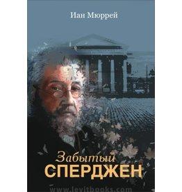 Levit Books Забытый Сперджен (Forgotten Spurgeon)