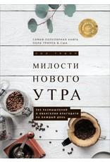 Levit Books Милости нового утра (New Morning Mercies)