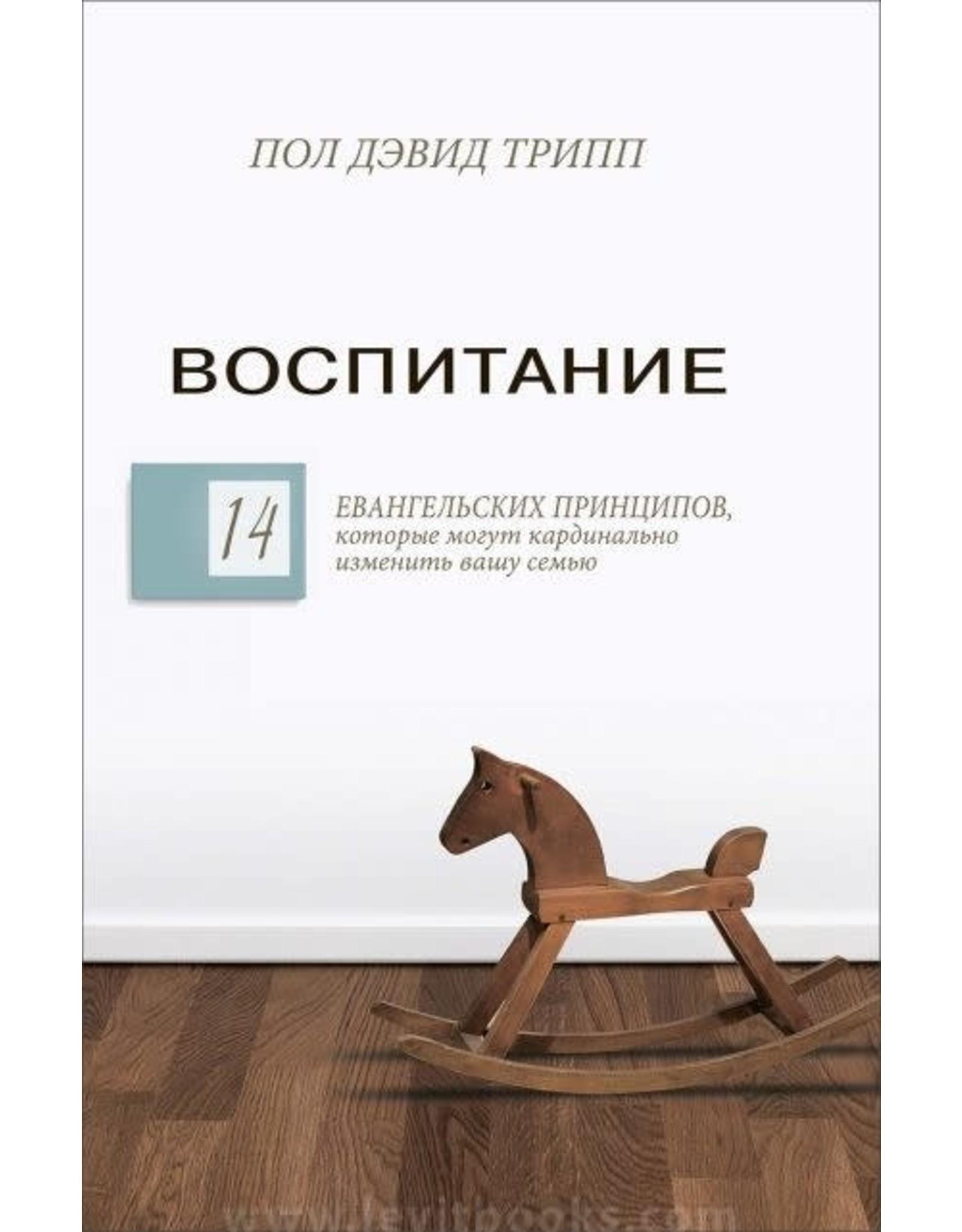 Levit Books Воспитание (Parenting)