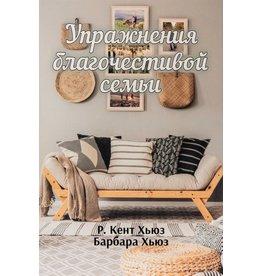 Levit Books Упражнения благочестивой семьи (Disciplines of a Godly Family)