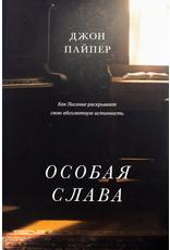 Levit Books Особая слава (A Peculiar Glory)