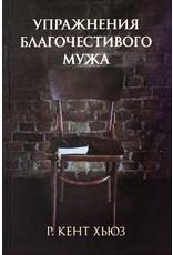 Levit Books Упражнения благочестивого мужа (Disciplines of a Godly Man)