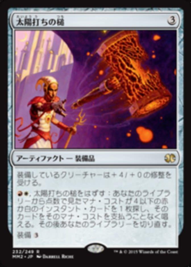 Sunforger (Japanese)
