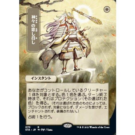 Gods Willing - Foil-Etched (Japanese Alternate Art)