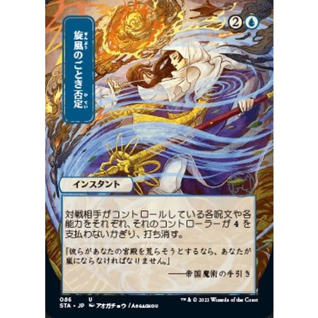 Whirlwind Denial - Foil-Etched (Japanese Alternate Art)