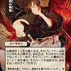 Agonizing Remorse - Foil-Etched (Japanese Alternate Art)