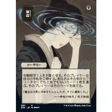 Duress - Foil-Etched (Japanese Alternate Art)