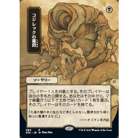 Inquisition of Kozilek - Foil-Etched (Japanese Alternate Art)