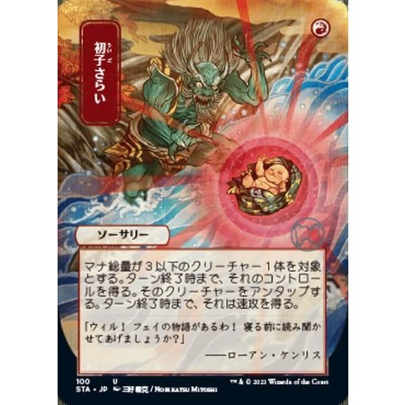 Claim the Firstborn - Foil-Etched (Japanese Alternate Art)