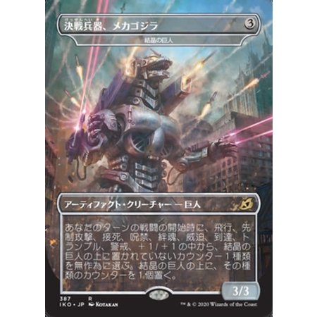 Crystalline Giant (Mechagodzilla, The Weapon)