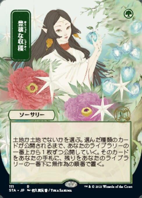 Abundant Harvest (Japanese Alternative Art) - Foil
