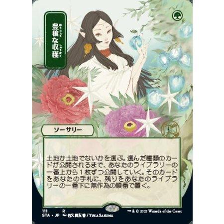 Abundant Harvest - Foil-Etched (Japanese Alternate Art)