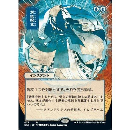 Counterspell (Japanese Alternative Art) - Foil