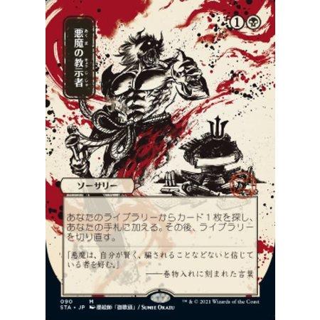 Demonic Tutor - Foil-Etched (Japanese Alternate Art)