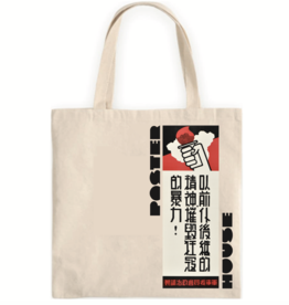 POSTER HOUSE Sleeping Giant Exhibition Tote