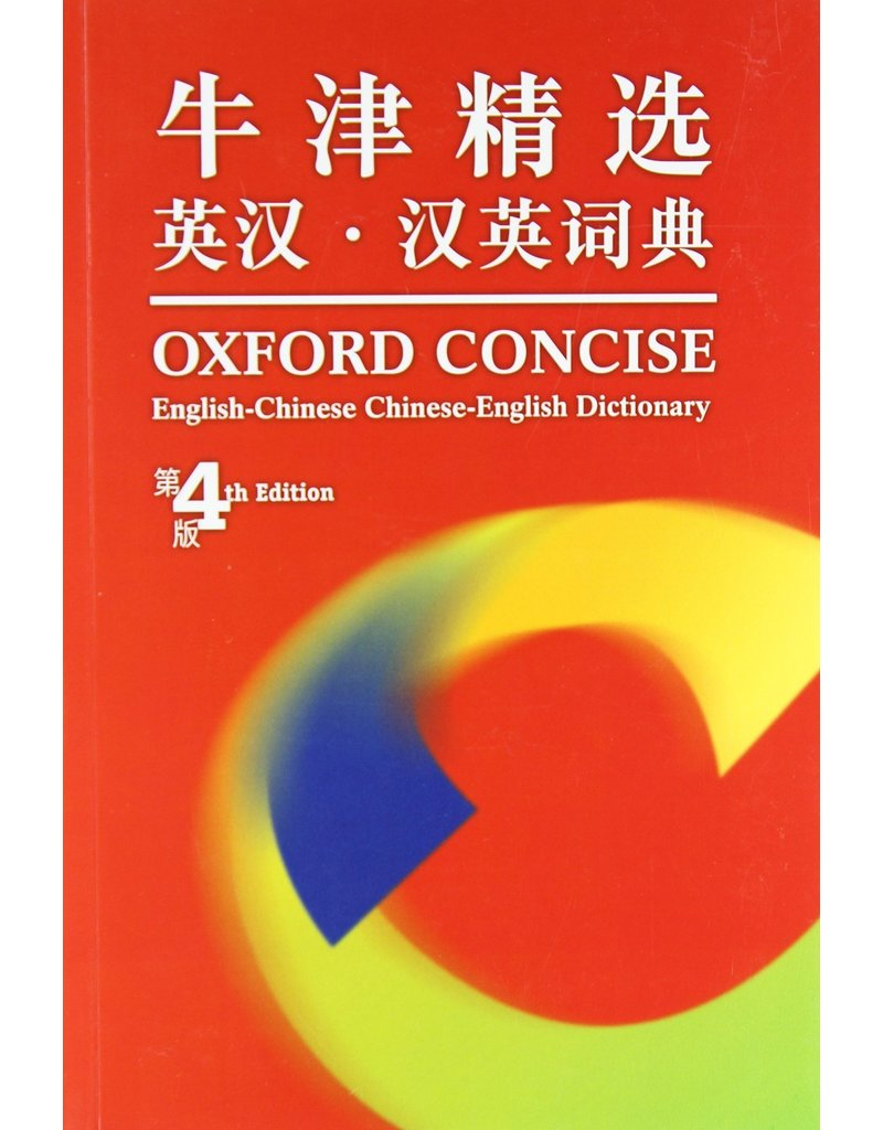 Dictionary Oxford Concise English-Chinese,Chinese-English