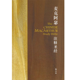 MacArrthur MacArthur Study Bible, The Chinese