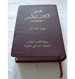 MacArthur MacArthur Study Bible Arabic