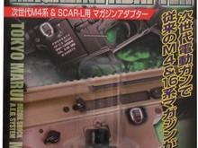 First Factory First Factory Next Gen TM M4/SCAR Magazine Adapter