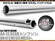 Prometheus Prometheus 6.03mm EG Steel Inner Barrel