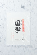 Japanese Calligraphy Paper - 20 Sheets - 9 1/2 x 13 inch