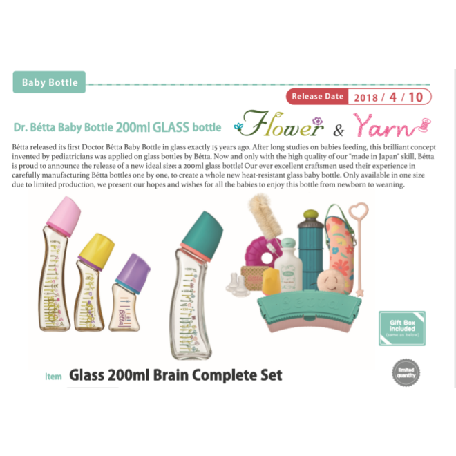 Betta Glass 200mL Brain Complete Set (Waffle Linen)