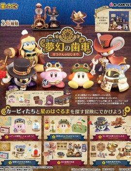 Kirby Mugen no Hagurama Beginning of the Adventure Figure
