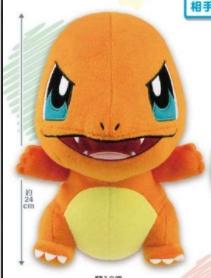 """BanPresto Charmander 9.5"""" Plush - Pokemon"""