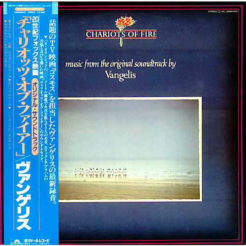 Vangelis - Chariots Of Fire (Japan / with OBI)[USED]