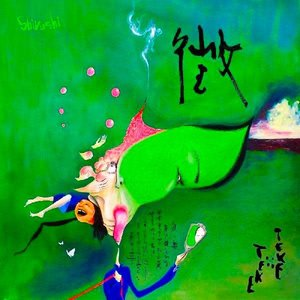 TEKE :: TEKE - Shirushi (Exclusive Canadian Edition - Marble Green Lime Vinyl)	 [NEUF]