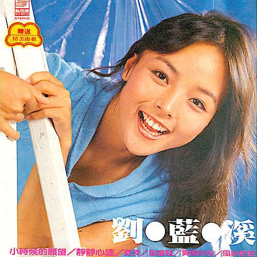 劉藍溪 - 小時候的願望  [USED]