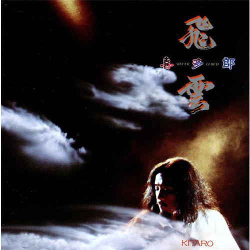 Kitaro - Silver Cloud  [USED]