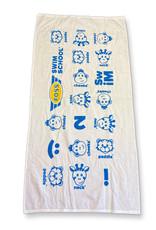 White FOSS Towel