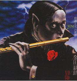 Mystery Kindaichi Band - Adventures of Kindaichi Kosuke LP