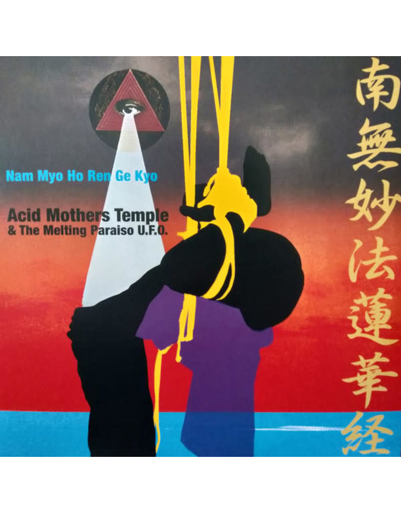Acid Mothers Temple & The Melting Paraiso U.F.O. – Nam Myo Ho Ren Ge Kyo LP [RSD2020]