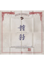 Dueling Experts - DE2: Sand The Floor LP (2021), Shaw Bros. Blood Edition, Limted