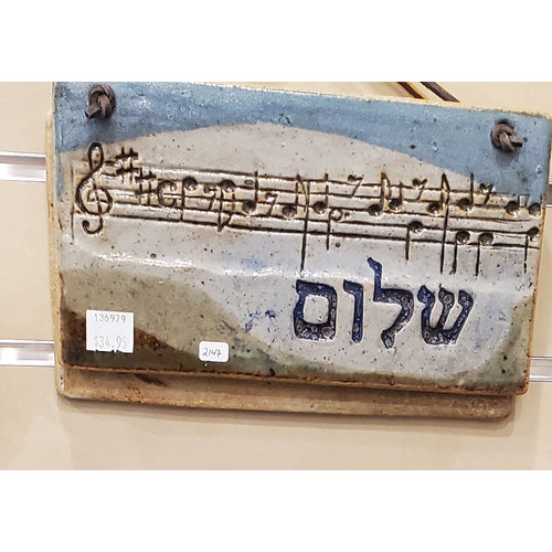 PLAQUE MED RECT SHALOM W/MUSIC