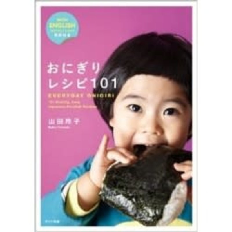 Book - Everyday Onigiri:101 Healthy, Easy Japanese Riceball Recipes