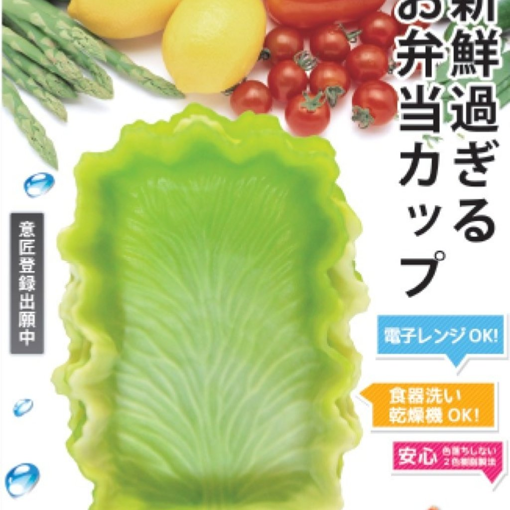 Vegecup Vegecups pour art bento - Rectangle