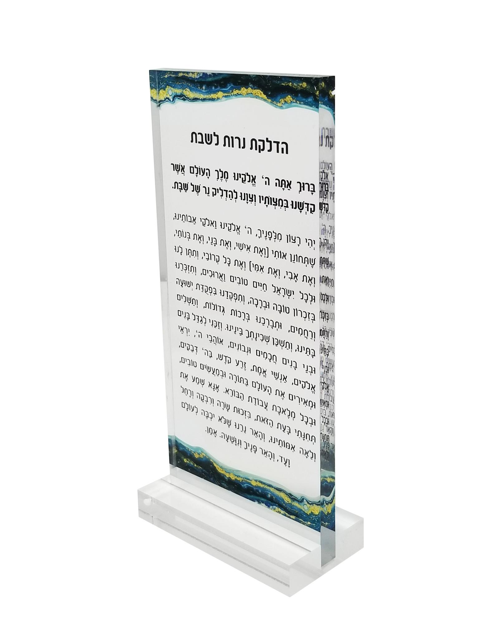Presented Touch Acrylic Hadlakas Neiros shabbos Blue Marble