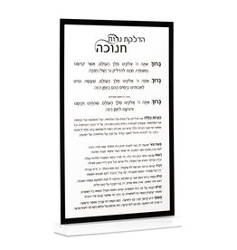 Presented Touch Lucite Hadlakas Neiros Chanukah Card With Stand Clear