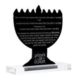 Presented Touch Chanukah Blessings Plaque Dual SidedMenorah Design Design Black Silver