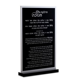 Presented Touch Lucite Hadlakas Neiros Chanukah Card With Stand Black