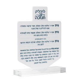 Presented Touch Lucite Chanukah Plaque Dreidel Design Dual Sided White With Stand