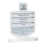 Presented Touch Lucite Chanukah Plaque Dreidel Design Dual Sided White Witout Stand