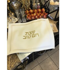 White Boarder Gold Lettering Challah Cover