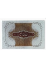 """58339 Leather Challah Cover Style Glass Challah Board 13.5x9.5"""""""